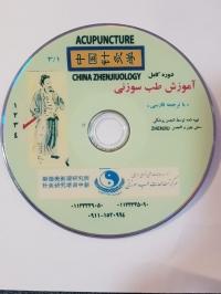 DVD های آموزش طب سوزنی